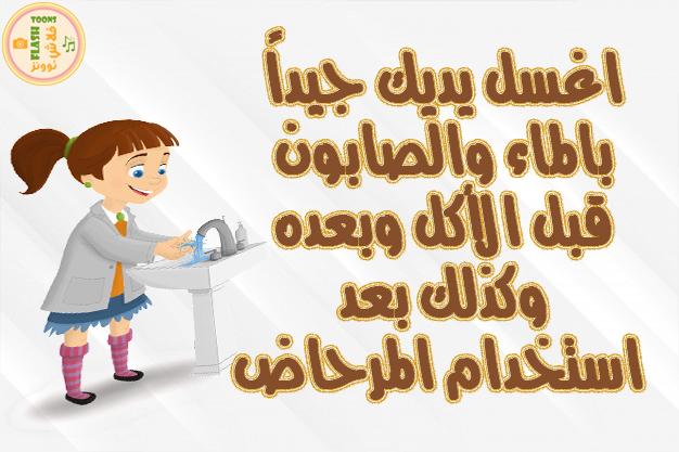 عبارات عن النظافة (4)