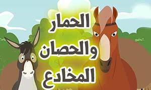 قصة الحمار والحصان المخادع