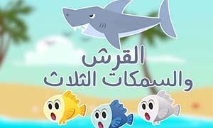 قصة القرش والسمكات الثلاث