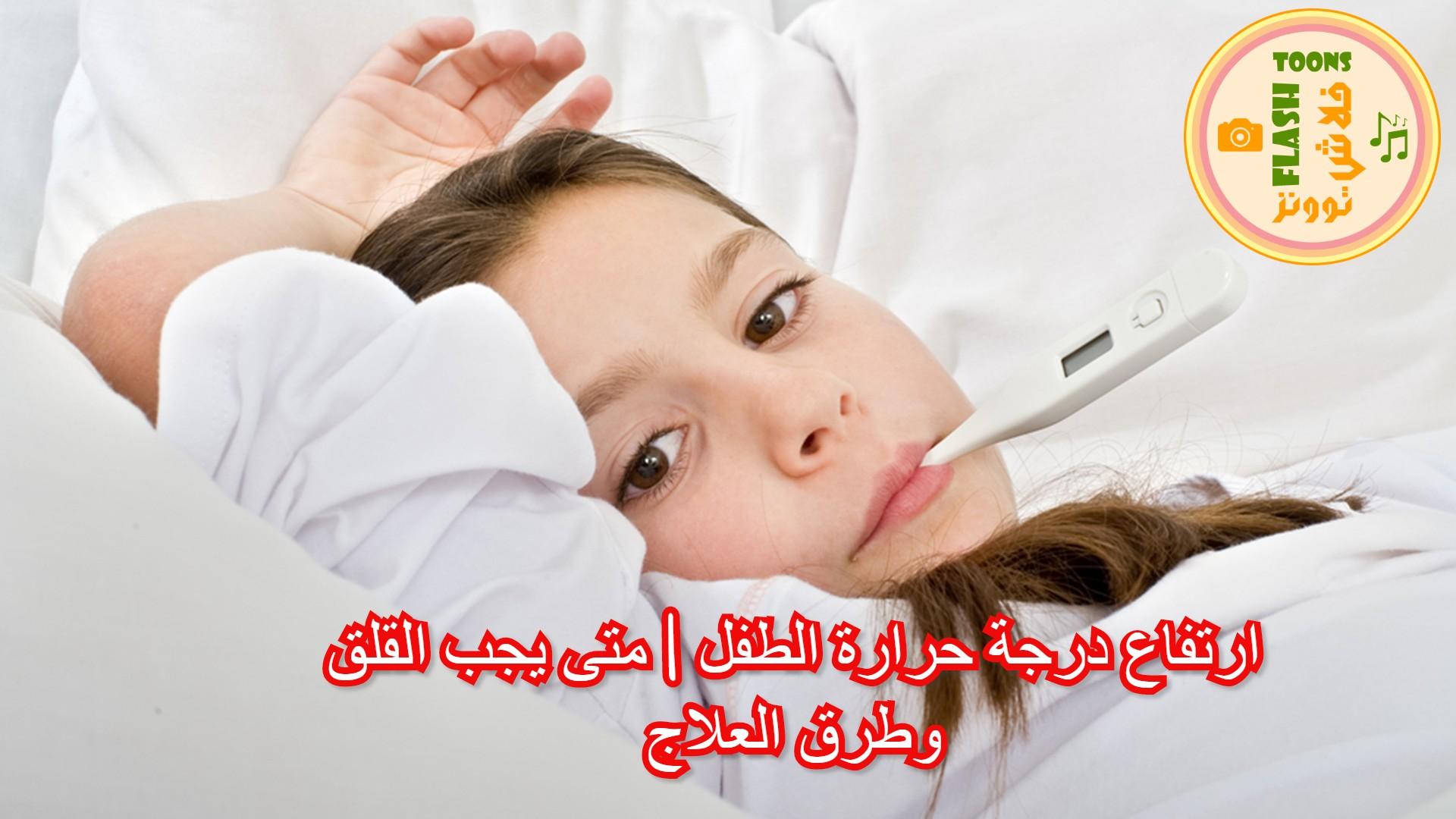 ارتفاع درجة حرارة الطفل متى يجب القلق وما هي طرق العلاج فلاش توونز