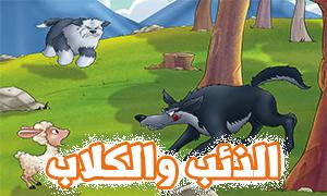 قصة الذئب والكلاب
