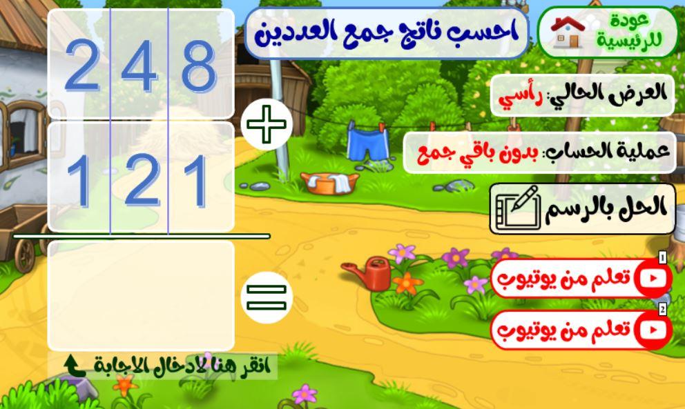 رياضيات الصف الثاني الابتدائي - جمع الأعداد
