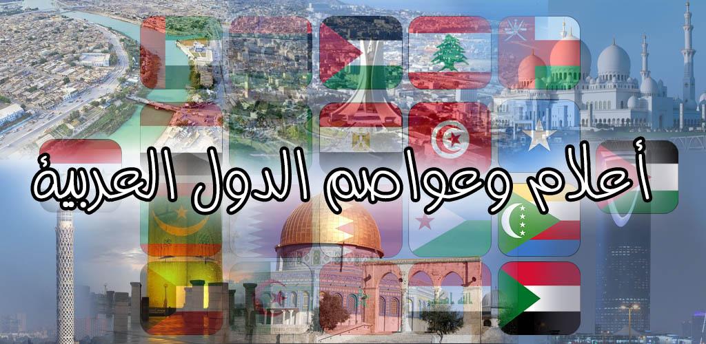 أعلام-وعواصم-الدول-العربية