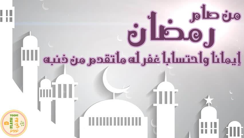 بطاقة تهنئة رمضان صور رمضان رمضان كريم من صام رمضان ايمانا واحتسابا