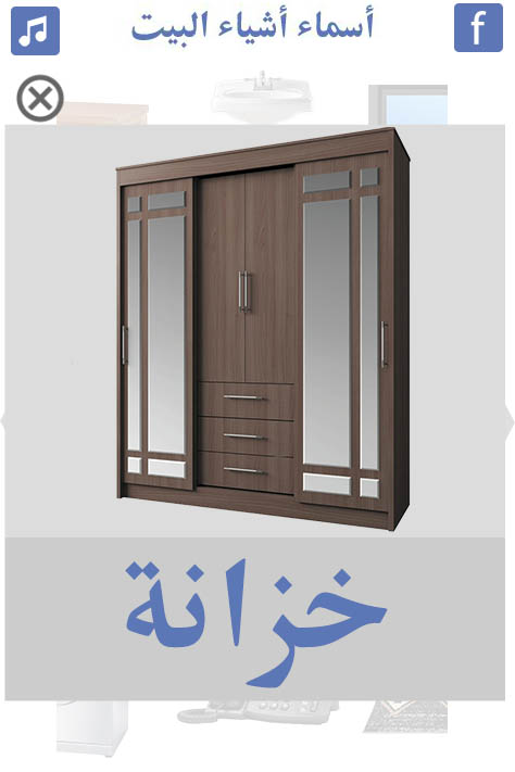 تعليم-أسماء-أشياء-البيت-خزانة