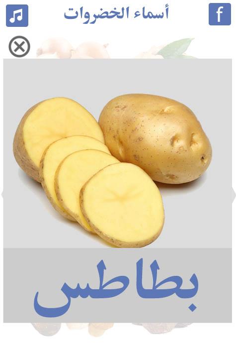 اسماء الخضروات - بطاطس