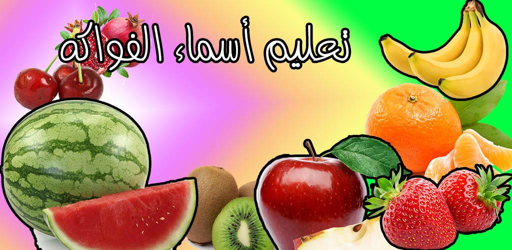 اسماء الفواكه