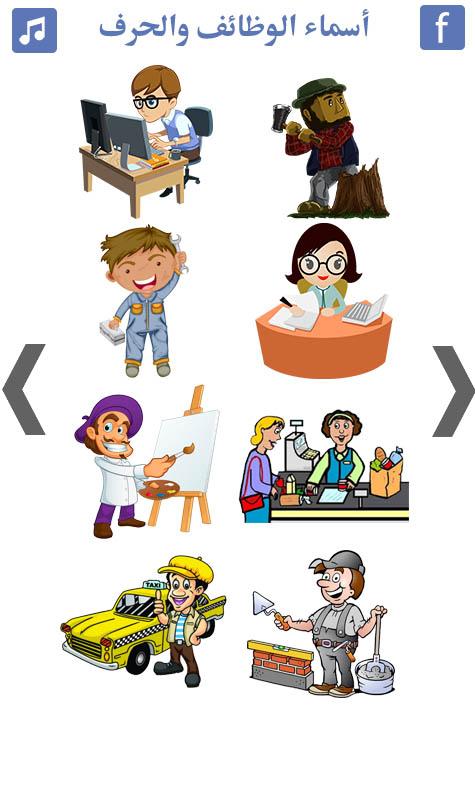 تعليم-أسماء-الوظائف-والحرف-مجموعة3