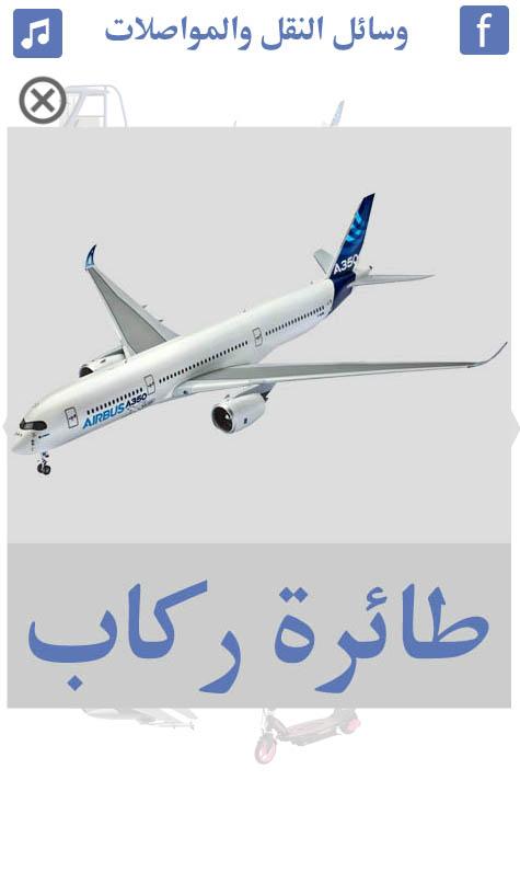 تعليم-أسماء-وسائل-النقل-والمواصلات-طائرة-ركاب