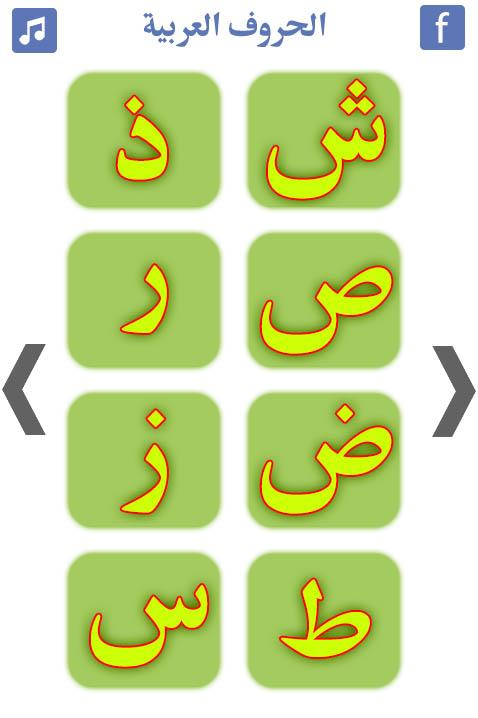 تعليم-الحروف-العربية-2