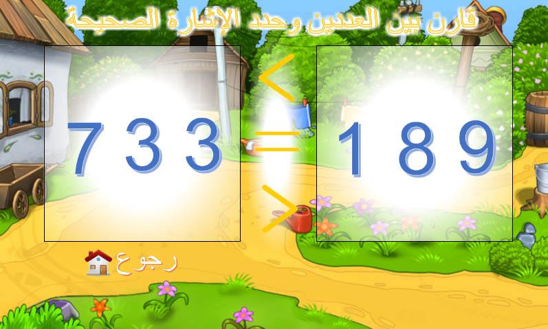 رياضيات الصف الثاني الابتدائي - قارن بين العدديم