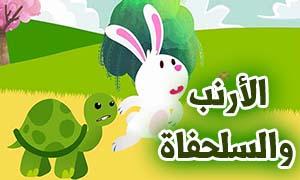 قصة-الأرنب-والسلحفاة