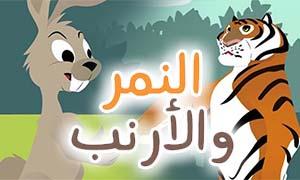 قصة-النمر-والارنب