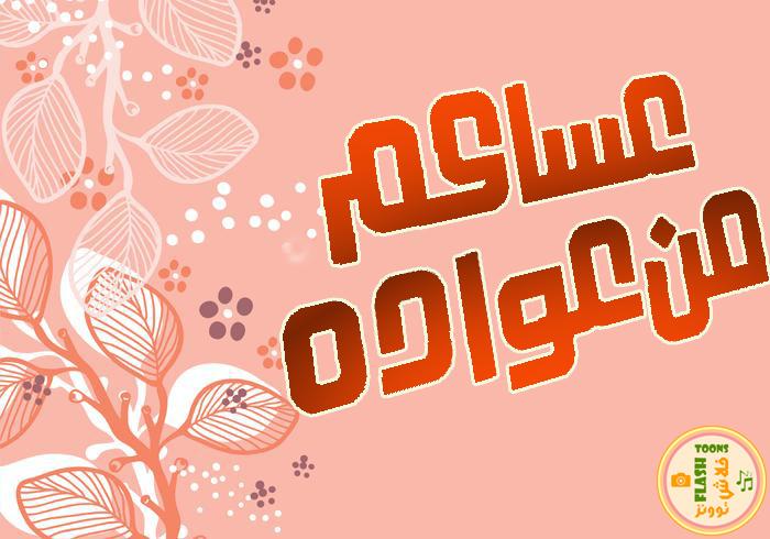 بطاقة-تهنئة-العيد