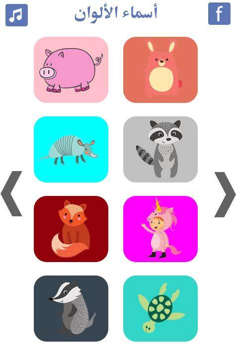 تعليم-الألوان-فلاش-توونز-3