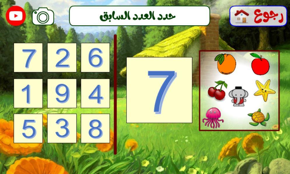 رياضيات اول ابتدائي (11) - تحديد العدد السابق