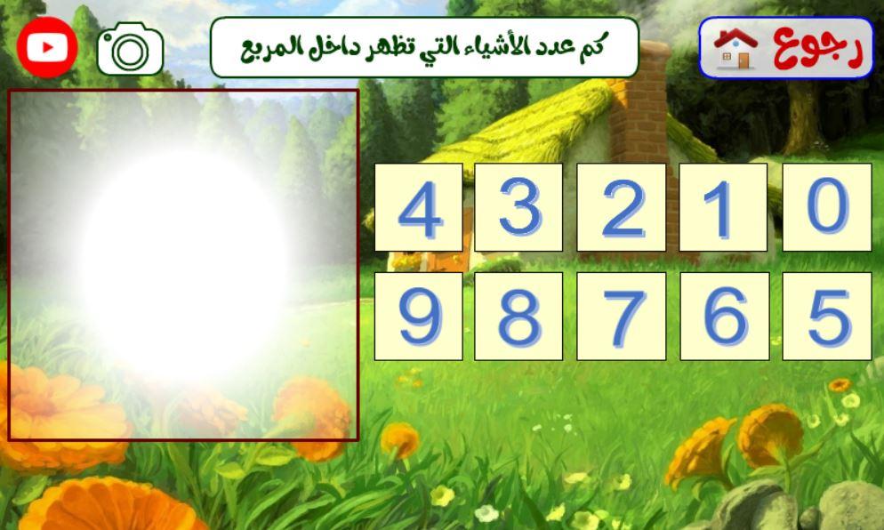 رياضيات اول ابتدائي (2) - تعلم الاعداد