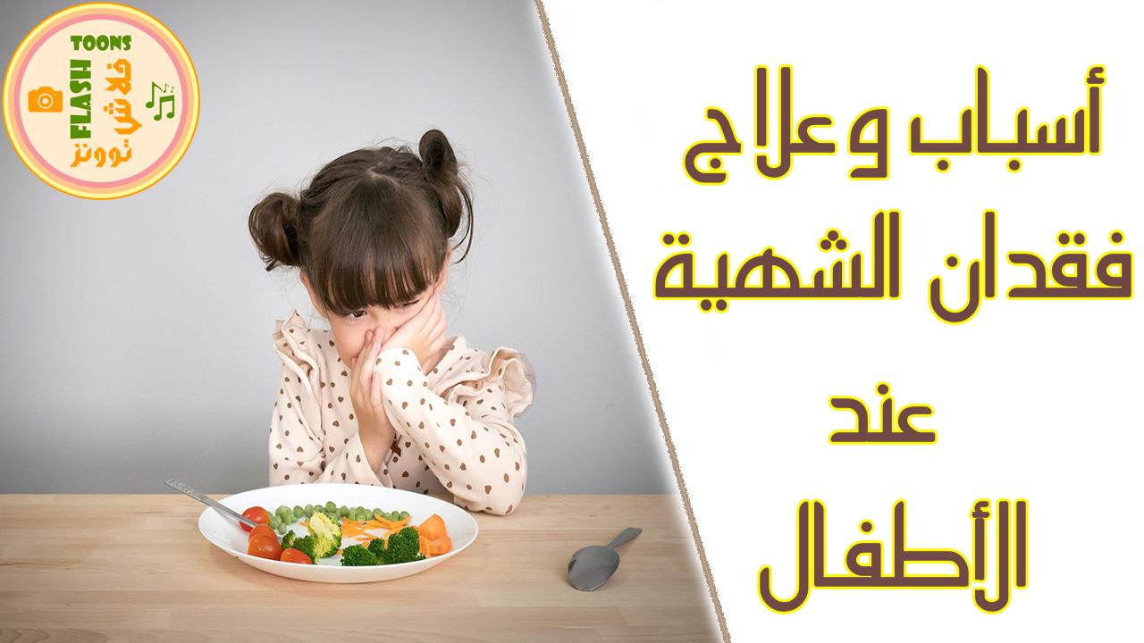 اسباب و علاج فقدان الشهية عند الأطفال
