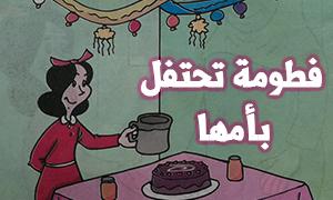 قصة فطومة - قصص أطفال - قصص قصيرة قبل النوم