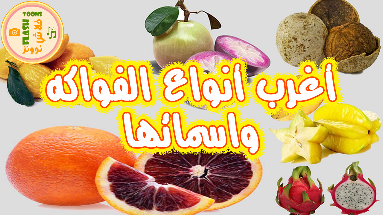 أغرب انواع الفواكه واسمائها .
