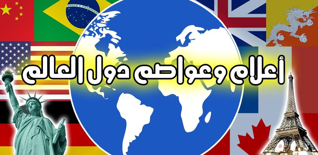 تطبيق اعلام الدول جميع اعلام دول العالم و خريطة العالم