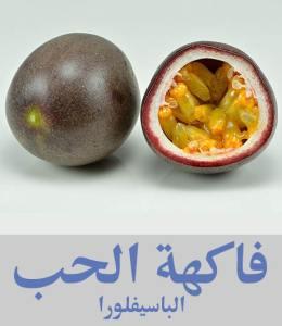 ماراكويا فاكهة الحب فلورا أنواع الفواكه واسمائها - أسماء فواكه غريبة