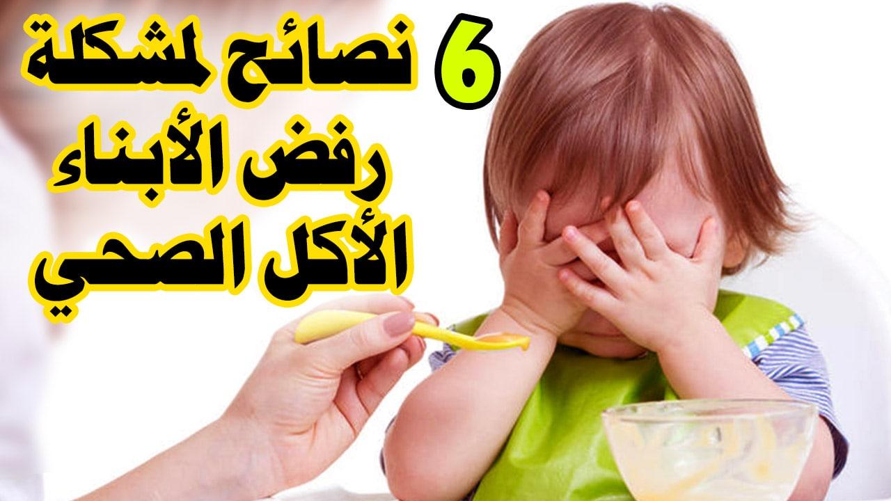 ستة نصائح لمشكلة رفض الأبناء للأكل الصحي