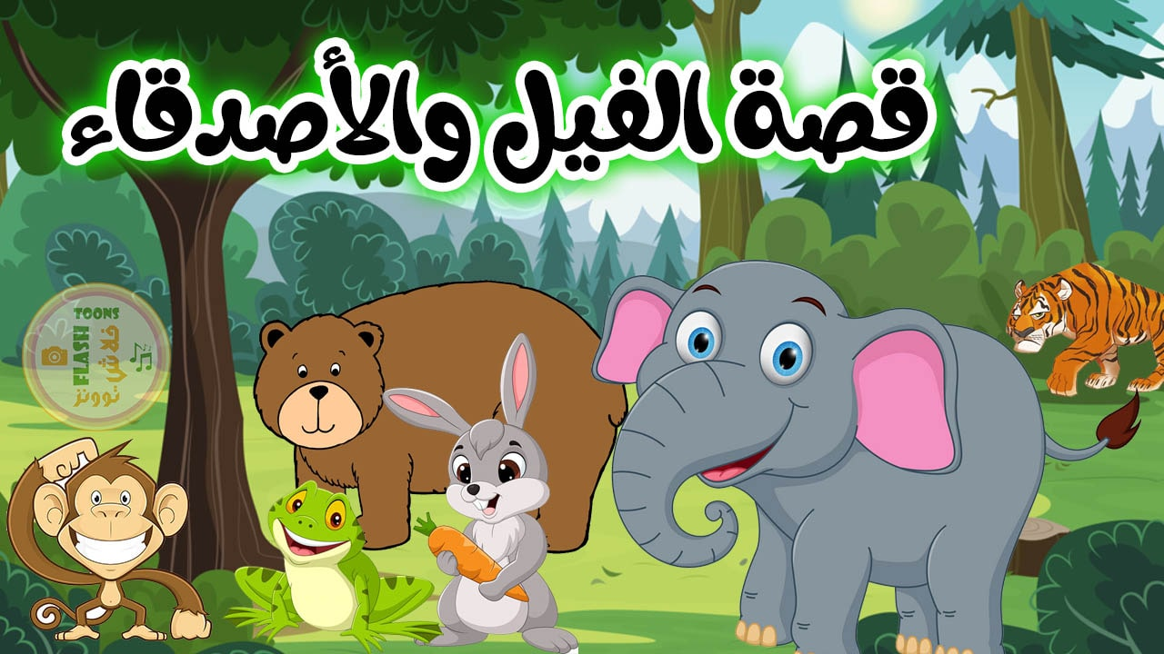 قصة الفيل والأصدقاء