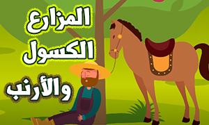 قصة المزارع الكسول والارنب - قصص أطفال - قصص قصيرة قبل النوم