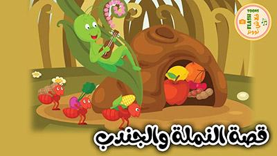 قصة النملة والجندب - قصص اطفال قبل النوم