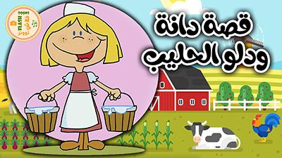 قصة دانة ودلو الحليب