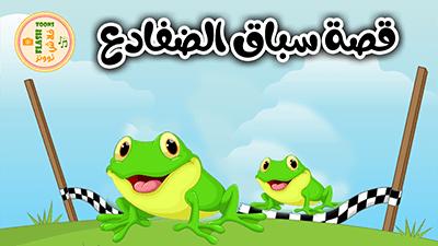 قصة سباق الضفادع - قصص اطفال مكتوبة