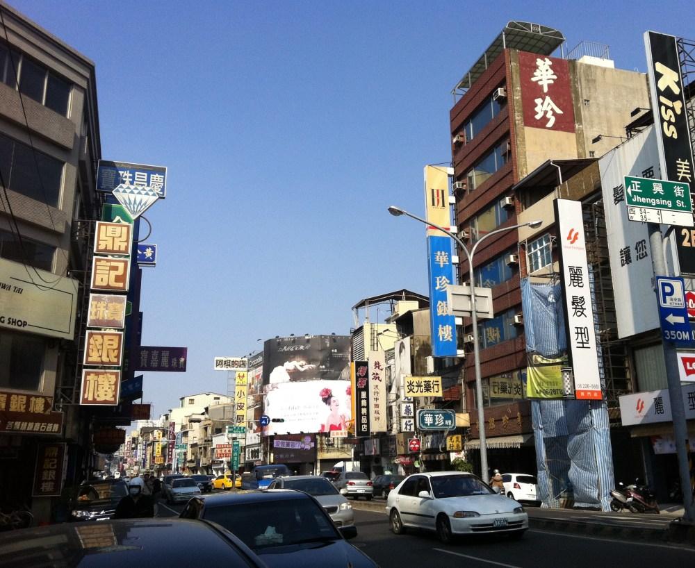 台南遊走:正興一條街  2014/01/24 (2/6)