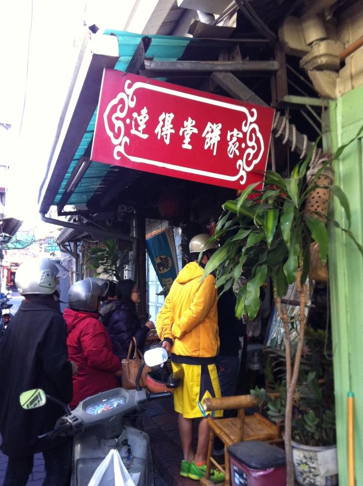"""台南:""""餅""""持傳統的連得堂餅家  2014/01/25 (5/6)"""