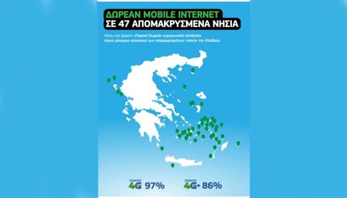 Αποτέλεσμα εικόνας για Δωρεάν ευρυζωνική σύνδεση σε 47 απομακρυσμένα νησιά από την Cosmote