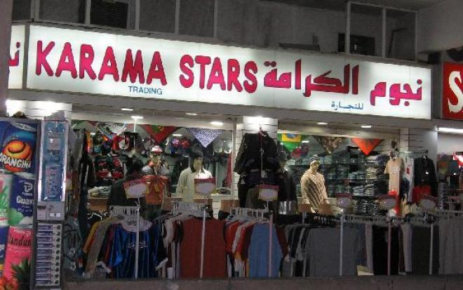 Karama Market Dubai