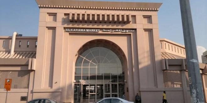 Al Karama Market Dubai