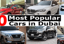 Most Popular Cars in Dubai