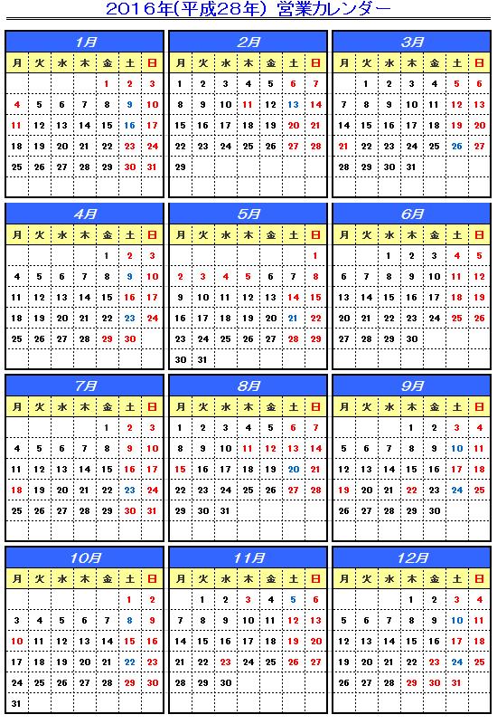 北村サンプル-2016年営業スケジュール