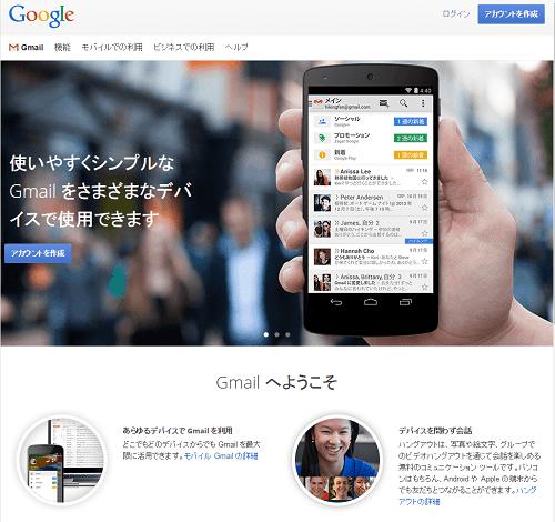 gmail_shutoku_1