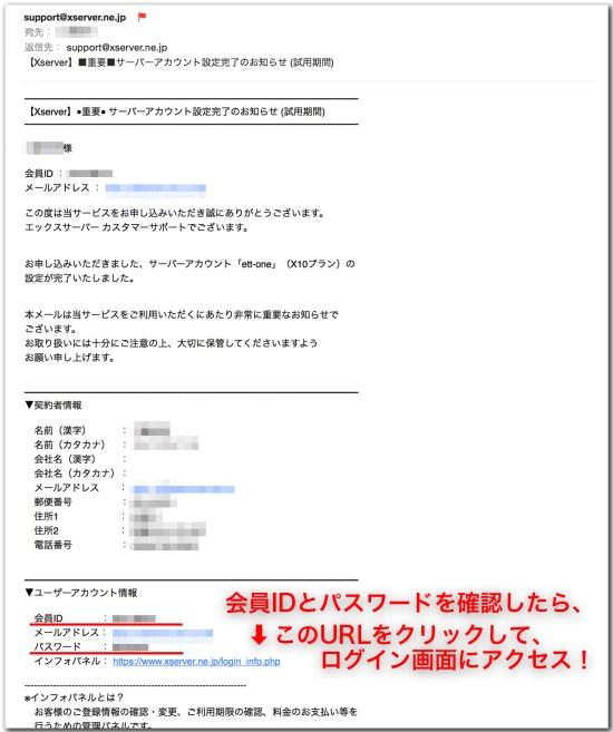 エックスサーバー申し込み012