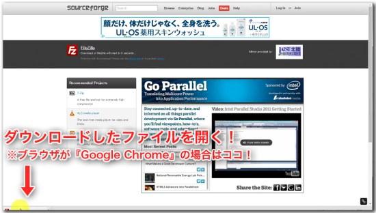 FileZillaの導入_05