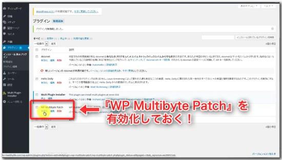 Multi Plugin Installerでプラグインを一括DL_05