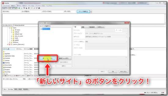 FileZillaでXSに接続_03