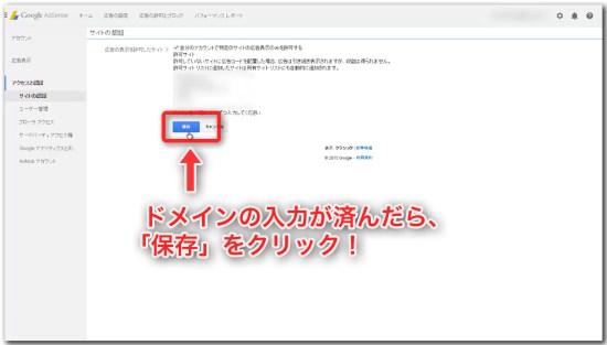 サイト認証でアドセンスの不正利用を防ぐ_04
