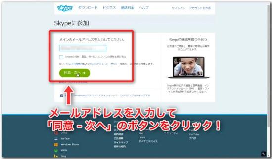 Skypeの導入_09