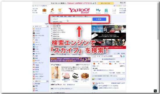 Skypeの導入_01