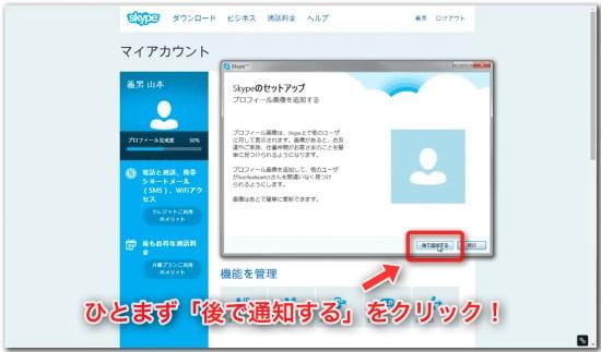 Skypeの導入_18
