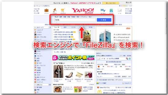 FileZillaの導入_01
