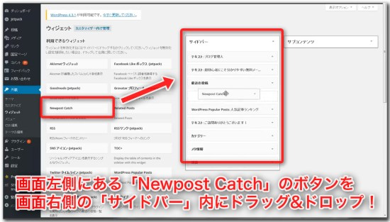 Newpost Catchの操作_04